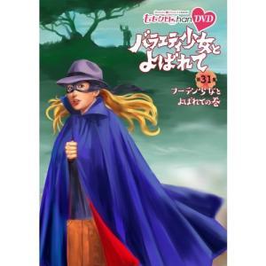 『ももクロChan』第6弾 バラエティ少女とよばれて 第31集 【DVD】|esdigital
