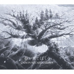 UNISON SQUARE GARDEN/春が来てぼくら (初回限定) 【CD+DVD】|esdigital
