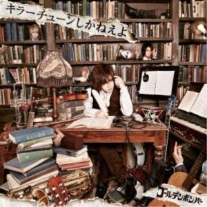 ゴールデンボンバー/キラーチューンしかねえよ 【CD+DVD...