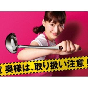 奥様は、取り扱い注意 DVD-BOX 【DVD】|esdigital