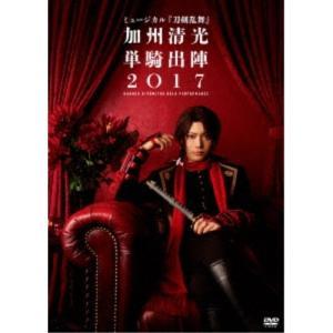 ミュージカル『刀剣乱舞』 〜加州清光 単騎出陣2017〜 【DVD】