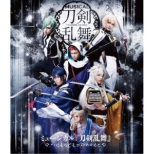 ミュージカル『刀剣乱舞』 〜つはものどもがゆめのあと〜 【Blu-ray】|esdigital