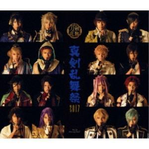 ミュージカル『刀剣乱舞』 〜真剣乱舞祭2017〜 【Blu-ray】