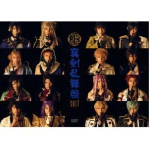 ミュージカル『刀剣乱舞』 〜真剣乱舞祭2017〜 【DVD】