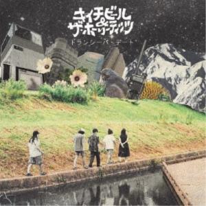 キイチビール&ザ・ホーリーティッツ/トランシーバ・デート 【CD】|esdigital