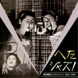 (V.A.)/へたジャズ! 昭和戦前インチキバンド 1929-1940 【CD】|esdigital