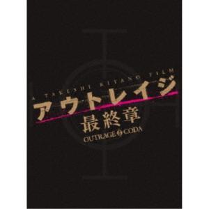 アウトレイジ 最終章 スペシャルエディション《特装限定スペシャルエディション版》 (初回限定) 【Blu-ray】