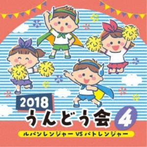 (教材)/2018 うんどう会 4 ルパンレンジャーVSパトレンジャー 【CD】 esdigital