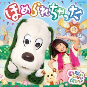 種別:CD 発売日:2018/03/07 収録:Disc.1/01.いないいないばあっ!〜あそびのく...