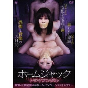 ホームジャック トライアングル 【DVD】|esdigital