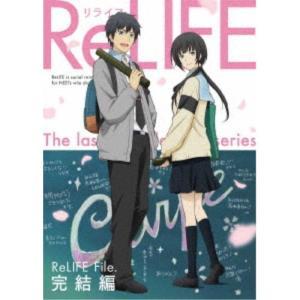 ReLIFE 完結編《完全生産限定版》 (初回限定) 【Blu-ray】|esdigital