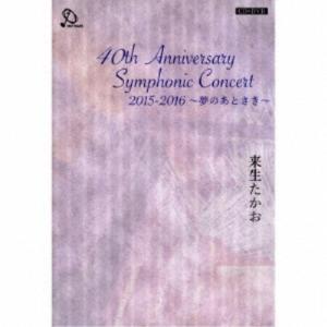 来生たかお/40th Anniversary Symphonic Concert 2015-2016...