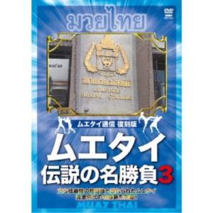 ムエタイ 伝説の名勝負 vol.3 【DVD】