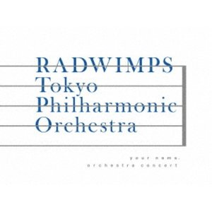 RADWIMPS/「君の名は。」オーケストラコンサート 【Blu-ray】|esdigital