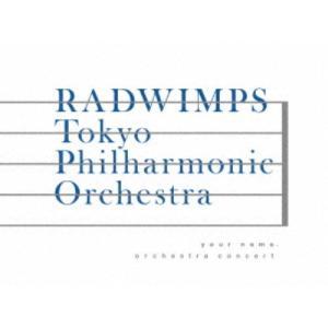 RADWIMPS/「君の名は。」オーケストラコンサート 【DVD】|esdigital