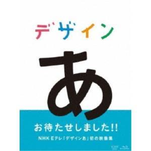 デザインあ 【Blu-ray】
