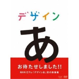 デザインあ 【DVD】|esdigital