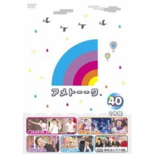 アメトーーク 40 【DVD】|esdigital