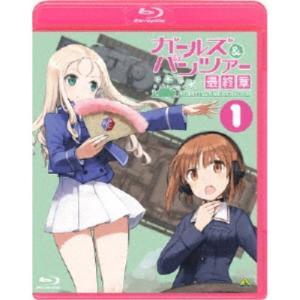 ガールズ&パンツァー 最終章 第1話《特装限定版》 (初回限定) 【Blu-ray】