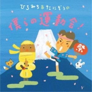 ひろみち&たにぞう/ひろみち&たにぞうの僕らの運動会! 【CD】