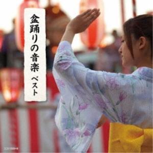 (V.A.)/盆踊りの音楽 ベスト 【CD】|esdigital