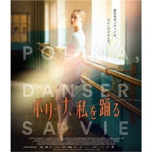 種別:Blu-ray 発売日:2018/04/04 説明:ストーリー ボリショイ・バレエ団のバレリー...