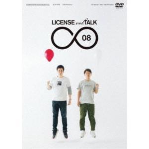 LICENSE vol.TALK ∞08 【DVD】の商品画像
