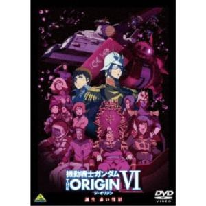 機動戦士ガンダム THE ORIGIN VI 誕生 赤い彗星 【DVD】|esdigital