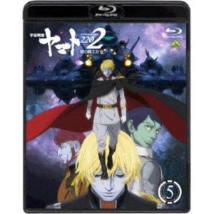 宇宙戦艦ヤマト2202 愛の戦士たち 5 【Blu-ray】|esdigital