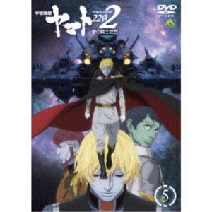 ≪初回仕様!≫ 宇宙戦艦ヤマト2202 愛の戦士たち 5 【DVD】|esdigital
