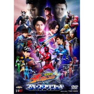 宇宙戦隊キュウレンジャーVSスペース・スクワッド 超全集版 (初回限定) 【DVD】