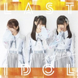 ラストアイドル/君のAchoo!《Type B》 (初回限定) 【CD+DVD】|esdigital