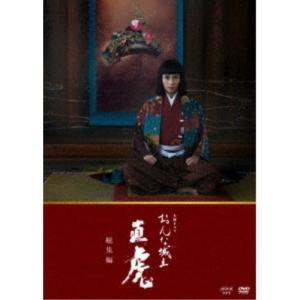 大河ドラマ おんな城主 直虎 総集編 【DVD】