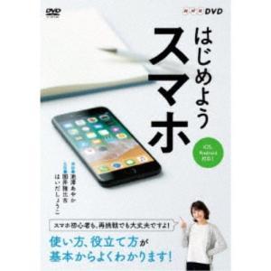 はじめようスマホ 【DVD】|esdigital