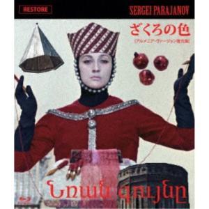 『ざくろの色』【アルメニア・ヴァージョン復元版】 【Blu-ray】