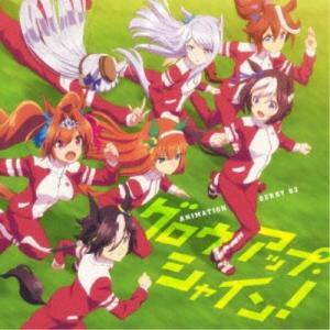 スピカ/ANIMATION DERBY 02 グロウアップ・シャイン! 【CD】|ハピネットオンラインPayPayモール