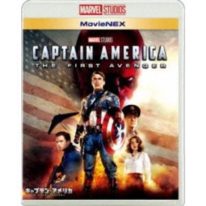キャプテン・アメリカ/ザ・ファースト・アベンジャー MovieNEX (期間限定) 【Blu-ray】 esdigital