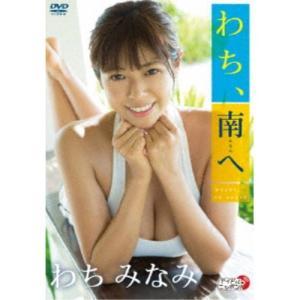 わちみなみ/わち、南へ 【DVD】|esdigital