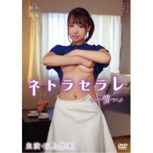 ネトラセラレ2 〜情〜 【DVD】