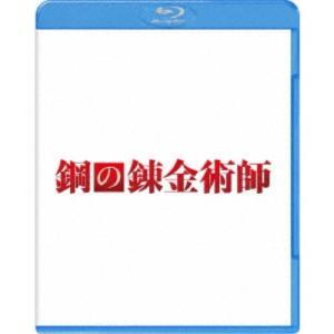 鋼の錬金術師 プレミアム・エディション (初回限定) 【Bl...