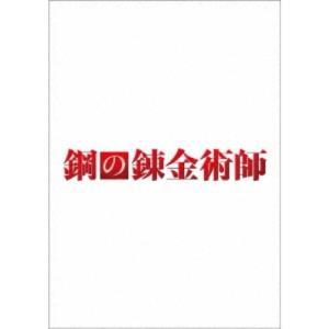≪初回仕様!≫ 鋼の錬金術師 プレミアム・エディション (初回限定) 【DVD】
