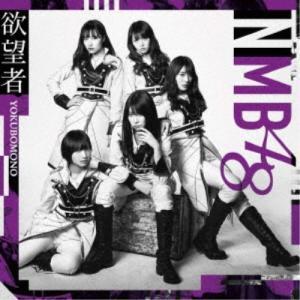 NMB48/欲望者《Type-B》 【CD+DVD】の関連商品5