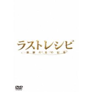 ラストレシピ 〜麒麟の舌の記憶〜 豪華版 【DVD】の商品画像