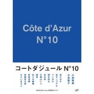 コートダジュールNo.10 DVD-BOX 【DVD】