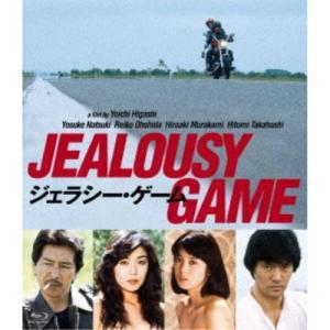 ジェラシー・ゲーム 【Blu-ray】|esdigital