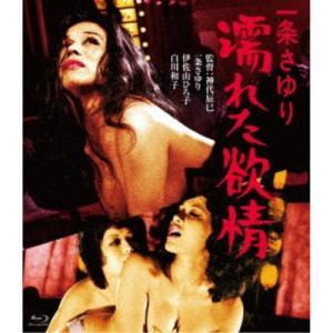 一条さゆり 濡れた欲情 【Blu-ray】