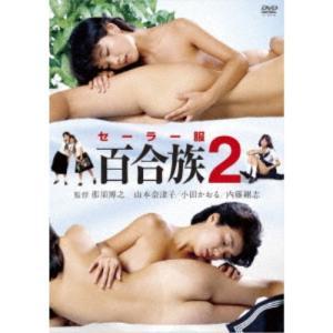 セーラー服 百合族 2 【DVD】|esdigital