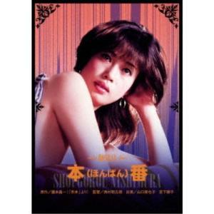 種別:DVD 発売日:2018/10/02 説明:解説 藤本義一原作の『市井』より、ストリッパーとそ...