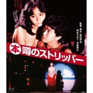 種別:Blu-ray 発売日:2019/02/02 説明:解説 森田芳光が「ロマンポルノ・デビュー」...
