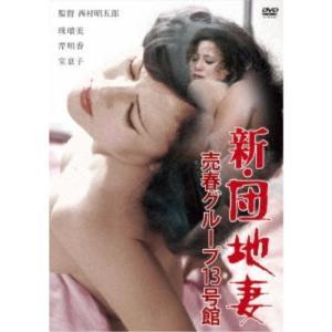 新・団地妻 売春グループ13号館 【DVD】